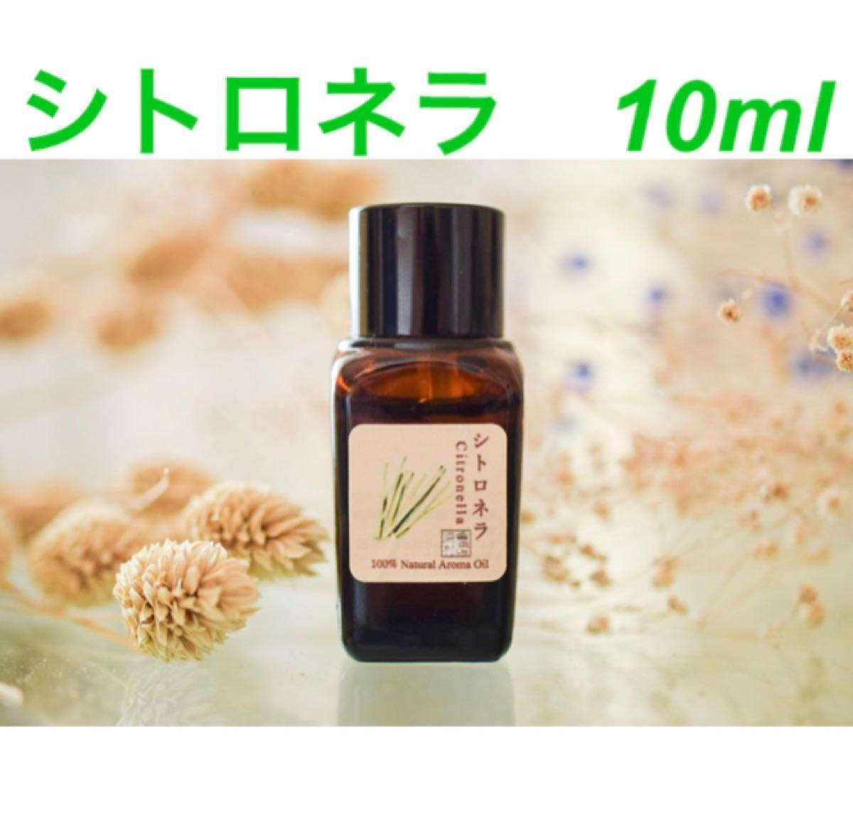 シトロネラ 10ml  アロマ用精油 エッセンシャルオイル