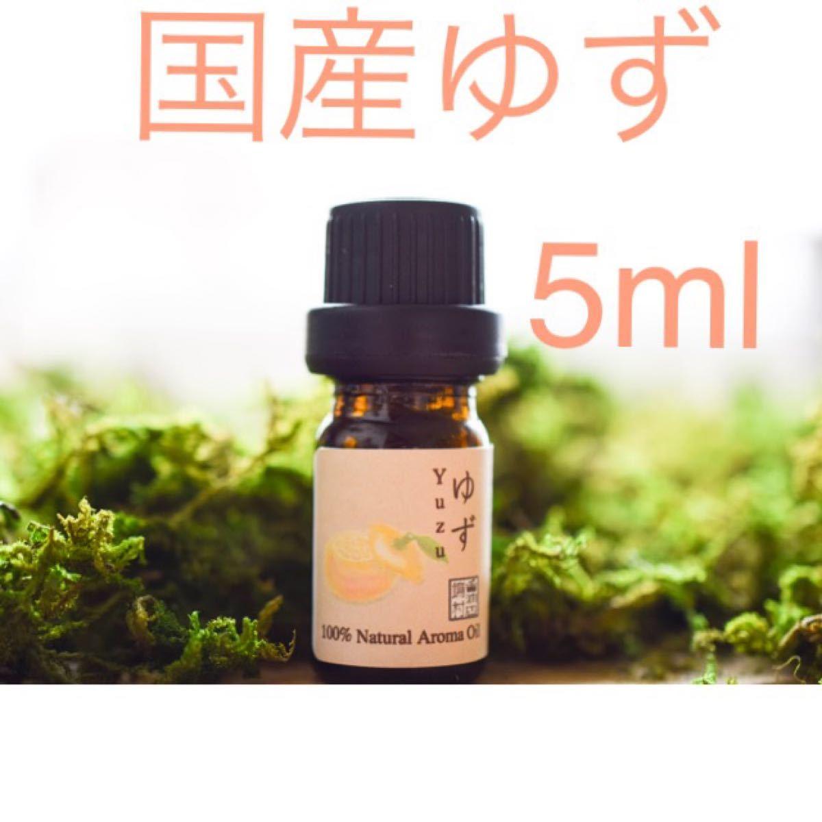 ゆず 5ml  アロマ用精油 エッセンシャルオイル