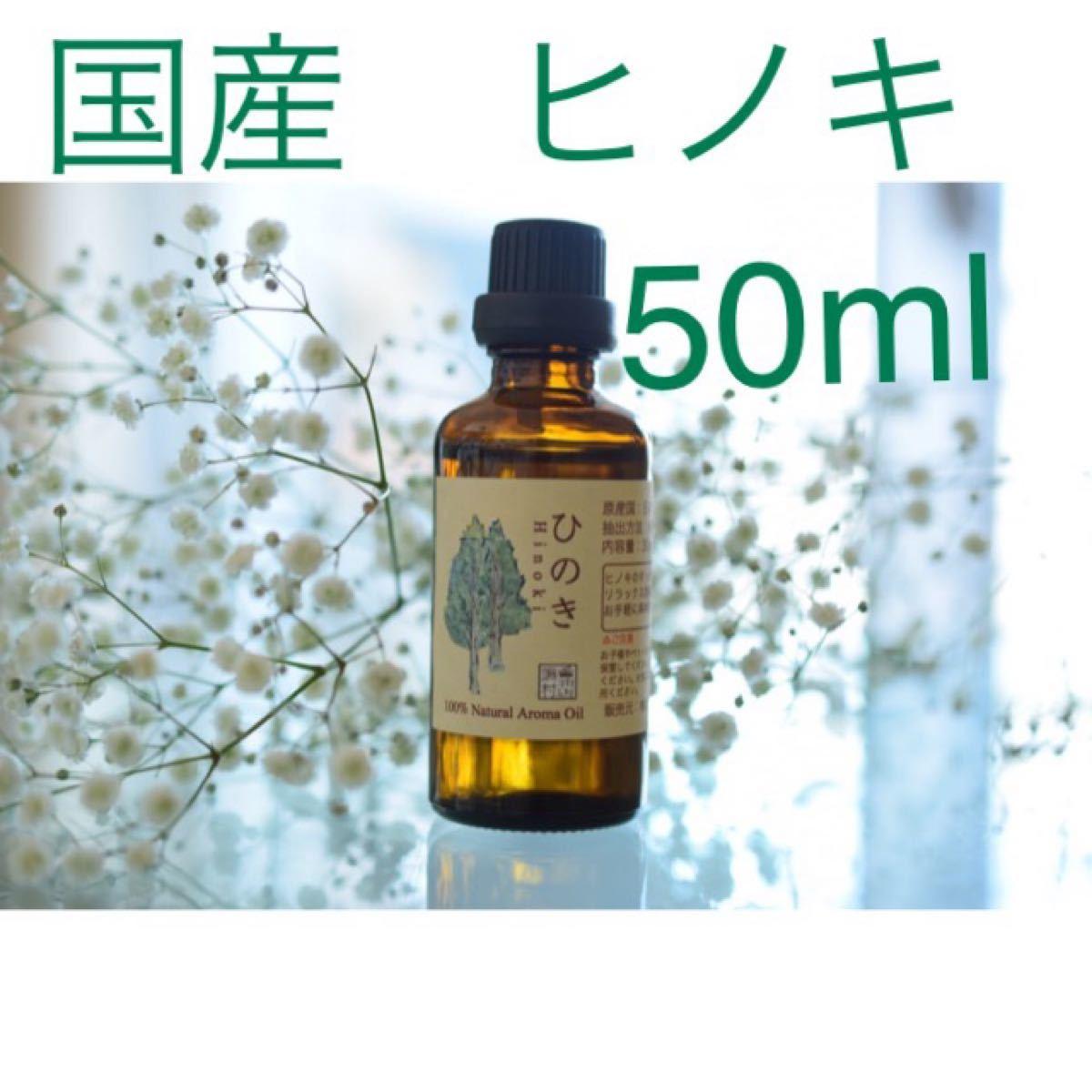 ヒノキ 50ml    アロマ用精油 エッセンシャルオイル
