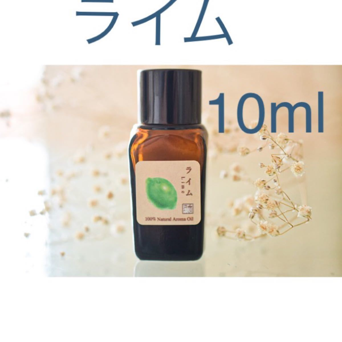 ゆず ライム グレープフルーツ 10ml  アロマ用精油 エッセンシャルオイル
