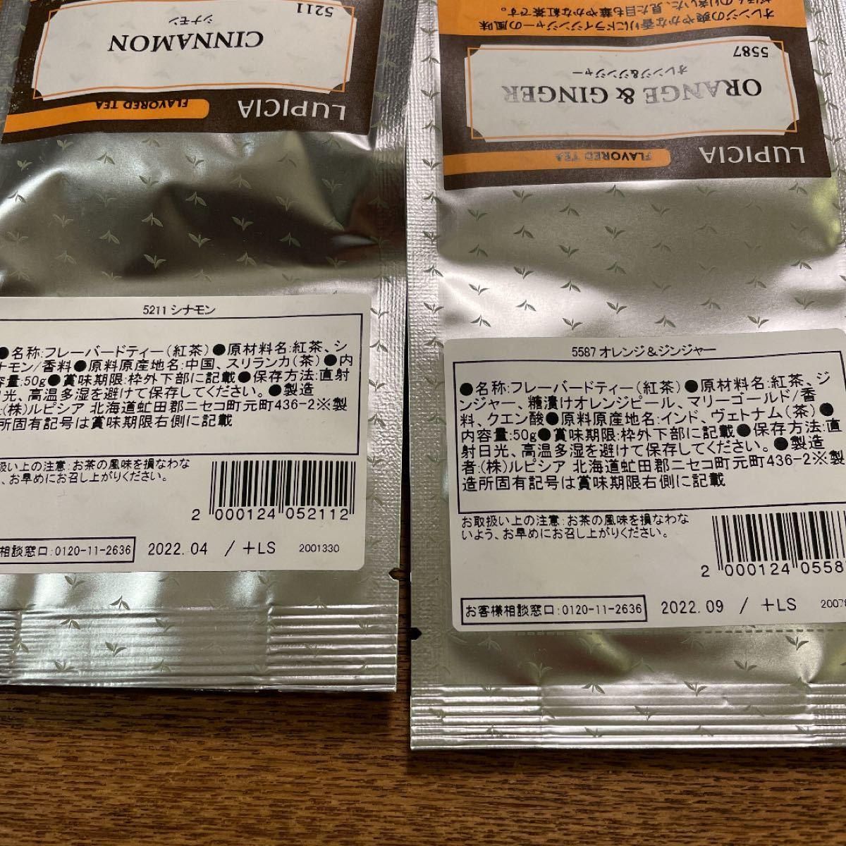 ルピシア 紅茶 LUPICIA フレーバー 3点