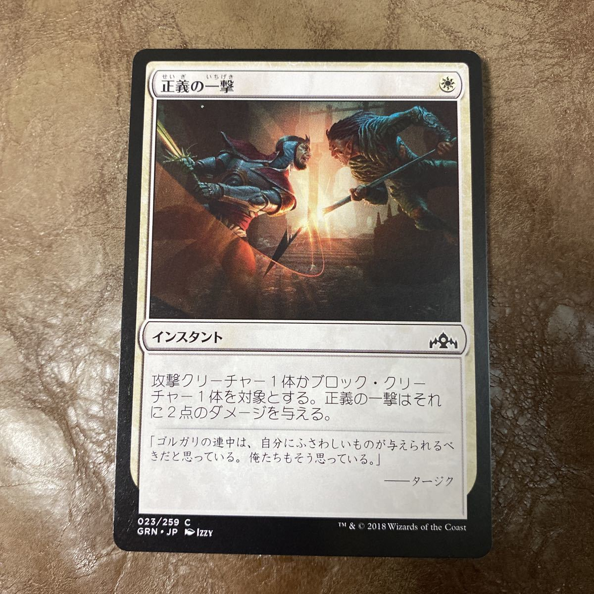 MTG 正義の一撃 C 日本語 インスタント_画像1