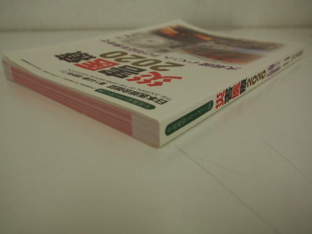 ◆0.03 【災害医療 2020 日本医師会雑誌 第149巻・特別号 生涯教育シリーズ98】 02101_画像2