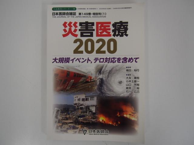 ◆0.03 【災害医療 2020 日本医師会雑誌 第149巻・特別号 生涯教育シリーズ98】 02101_画像1