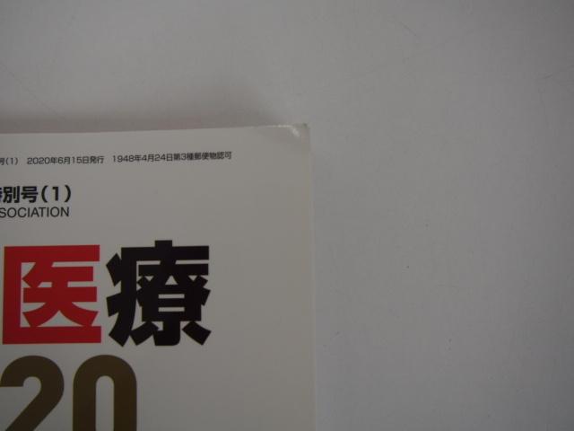◆0.03 【災害医療 2020 日本医師会雑誌 第149巻・特別号 生涯教育シリーズ98】 02101_画像3