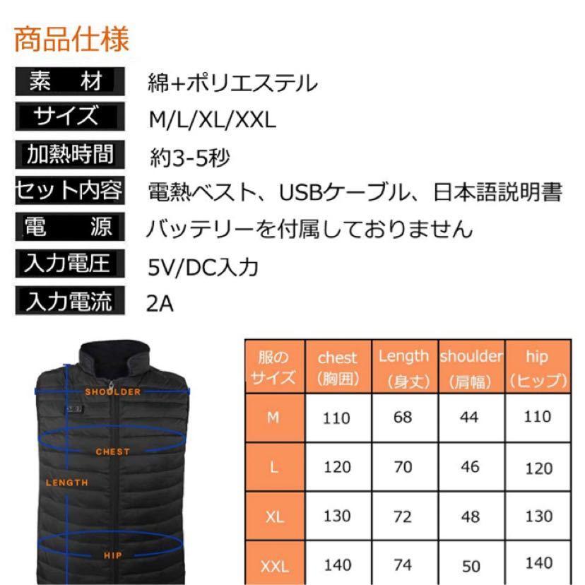 電熱ベスト Loowoko 加熱ベスト USB充電式 4つヒーター 水洗い可能 電熱ジャケット 保温 防寒 超軽量 臭くない 3段階温度調整 スキー_画像3
