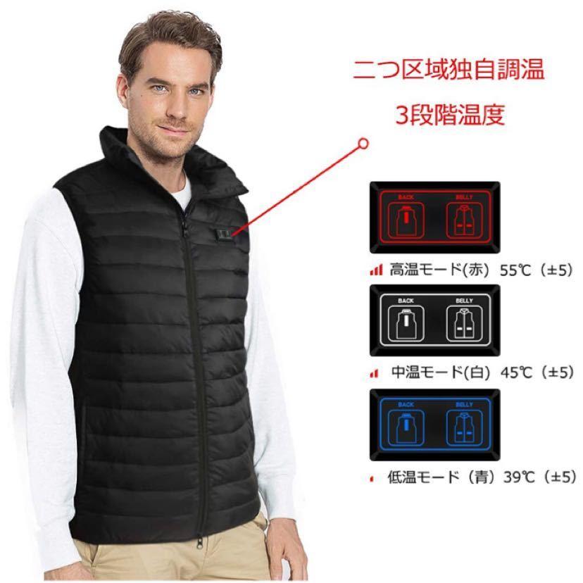 電熱ベスト Loowoko 加熱ベスト USB充電式 4つヒーター 水洗い可能 電熱ジャケット 保温 防寒 超軽量 臭くない 3段階温度調整 スキー_画像2