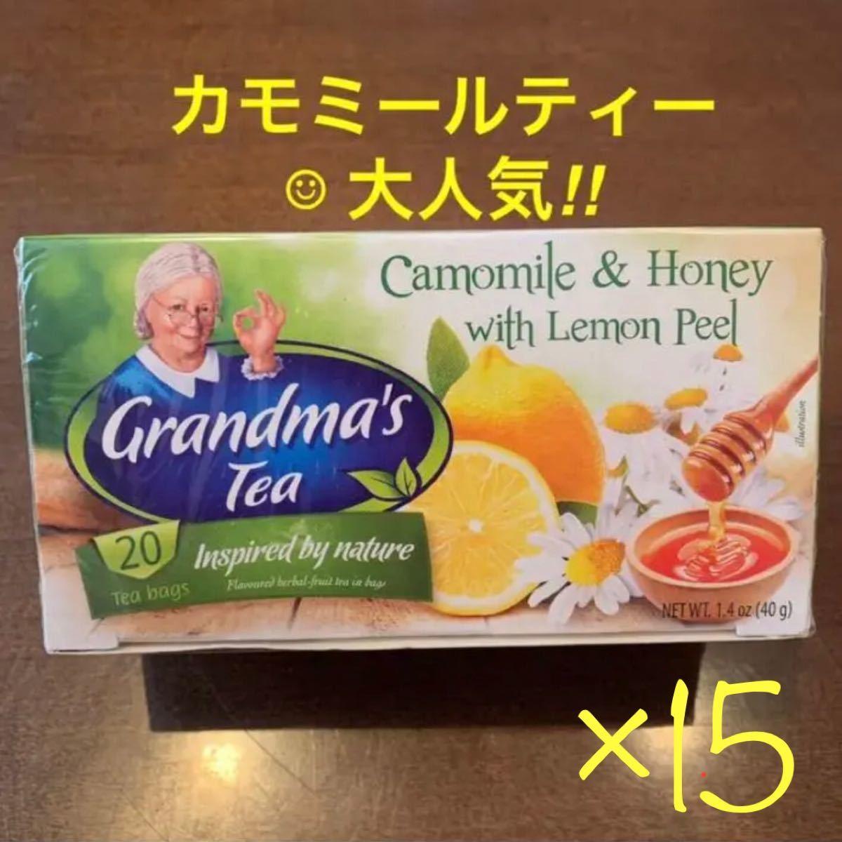 カモミールティー(はちみつ&レモン) ハーブティー 15箱