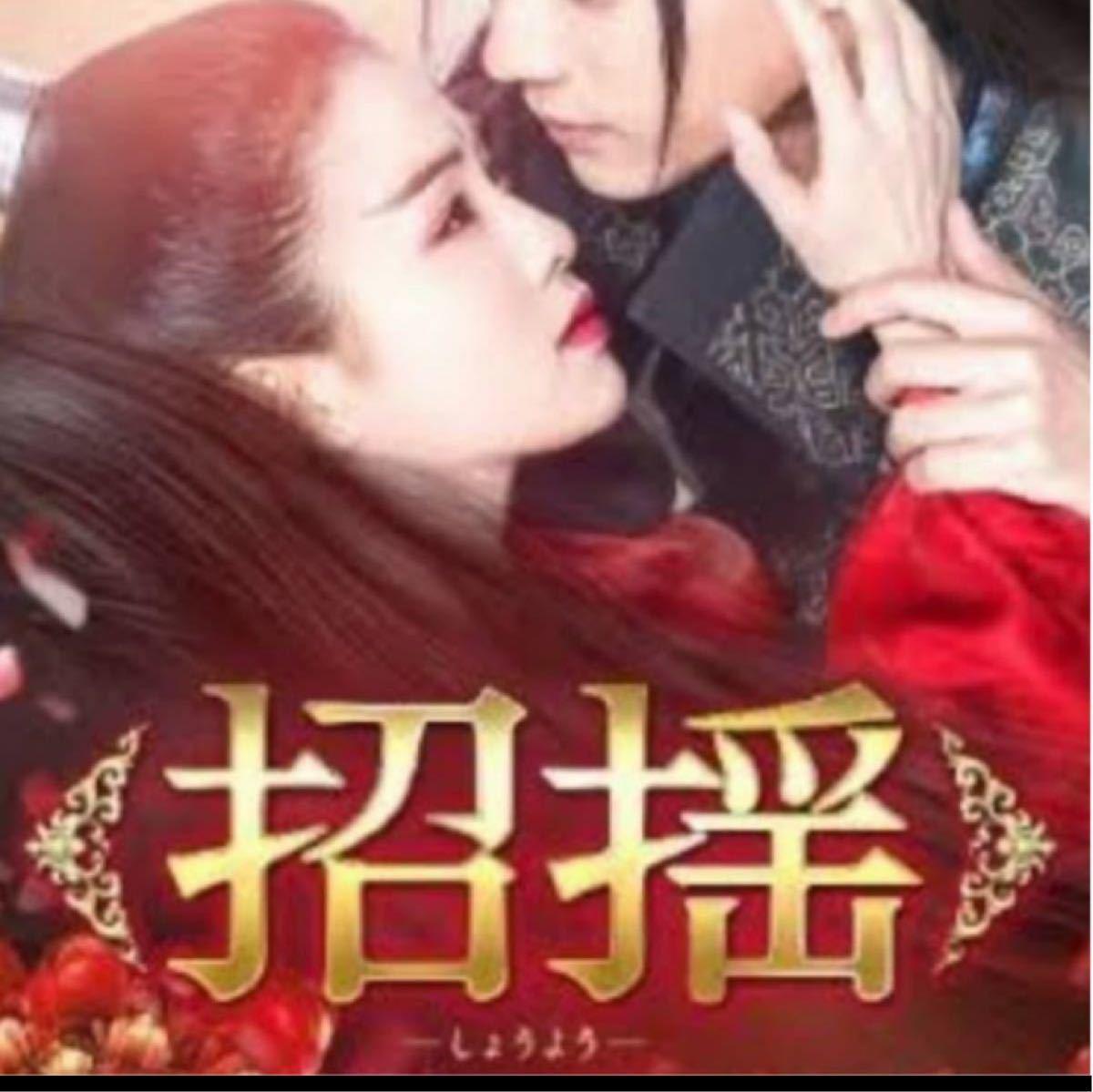 中国ドラマ 招揺【Blu-ray】