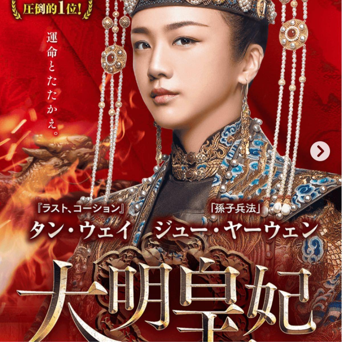 中国ドラマ  大明皇妃【Blu-ray】