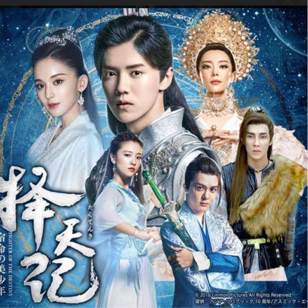 中国ドラマ 擇天記(たくてんき)宿命の美少年【Blu-ray】