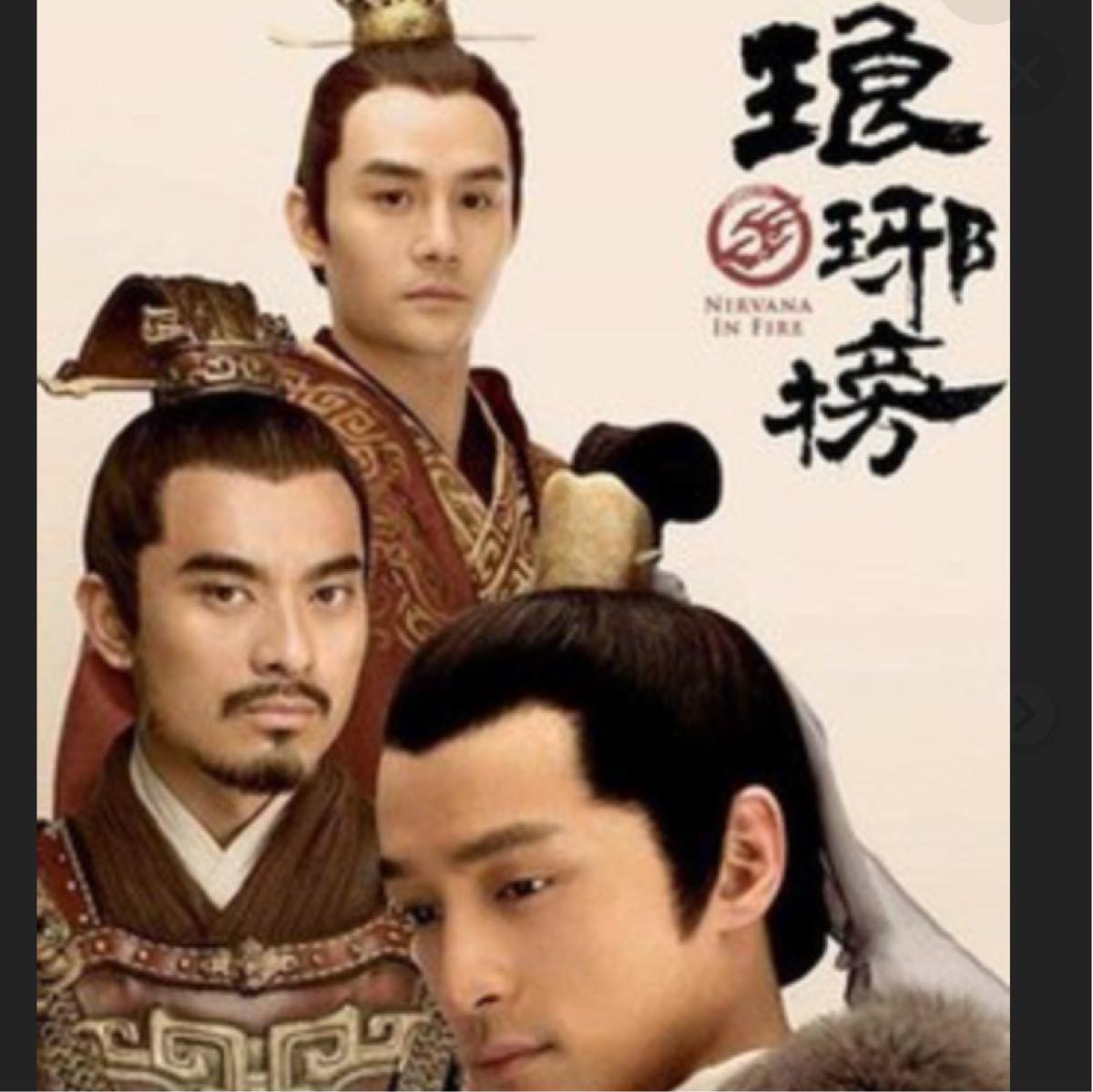 中国ドラマ ろうやぼう(弐)風雲来る長林軍【Blu-ray】