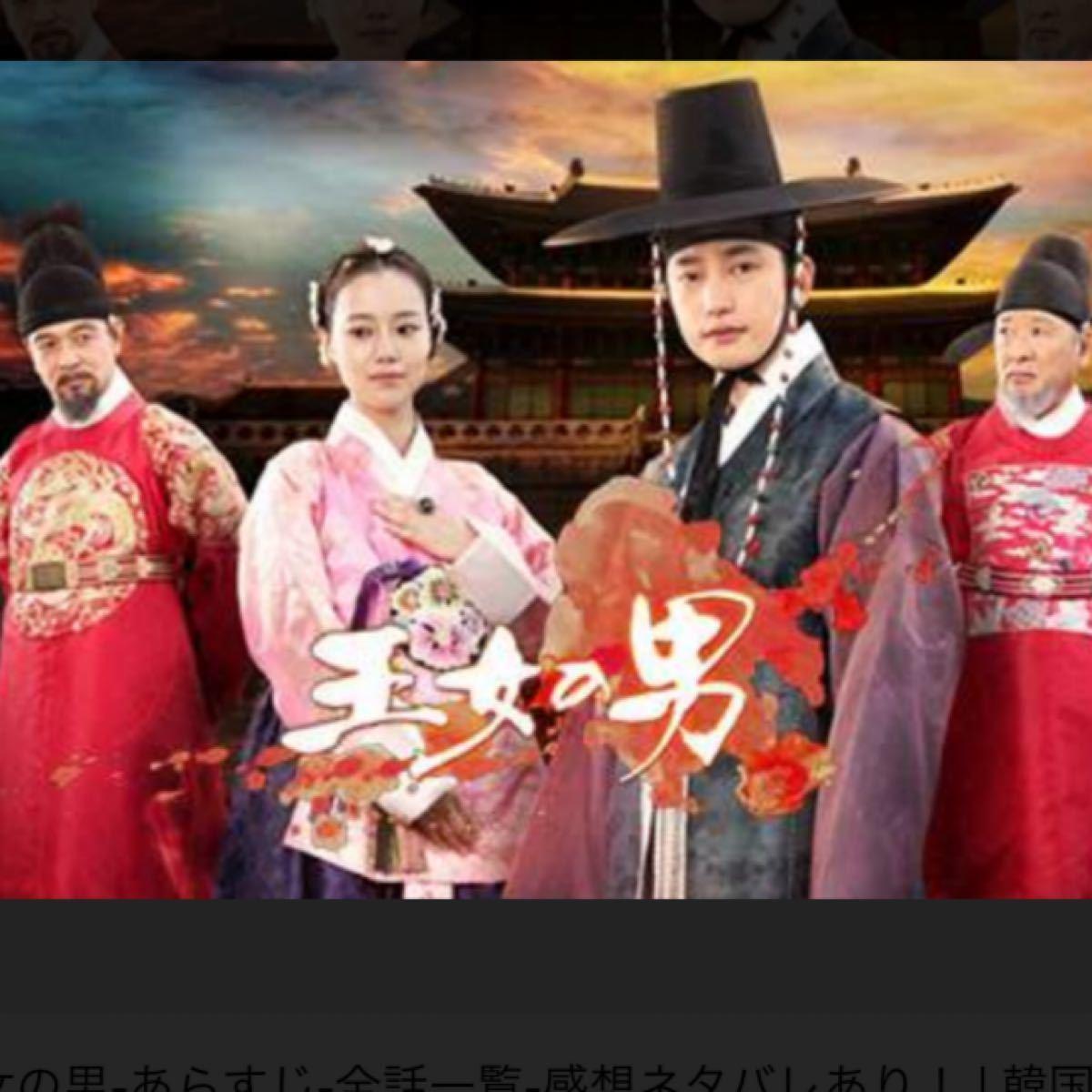 韓国ドラマ  王女の男【Blu-ray】