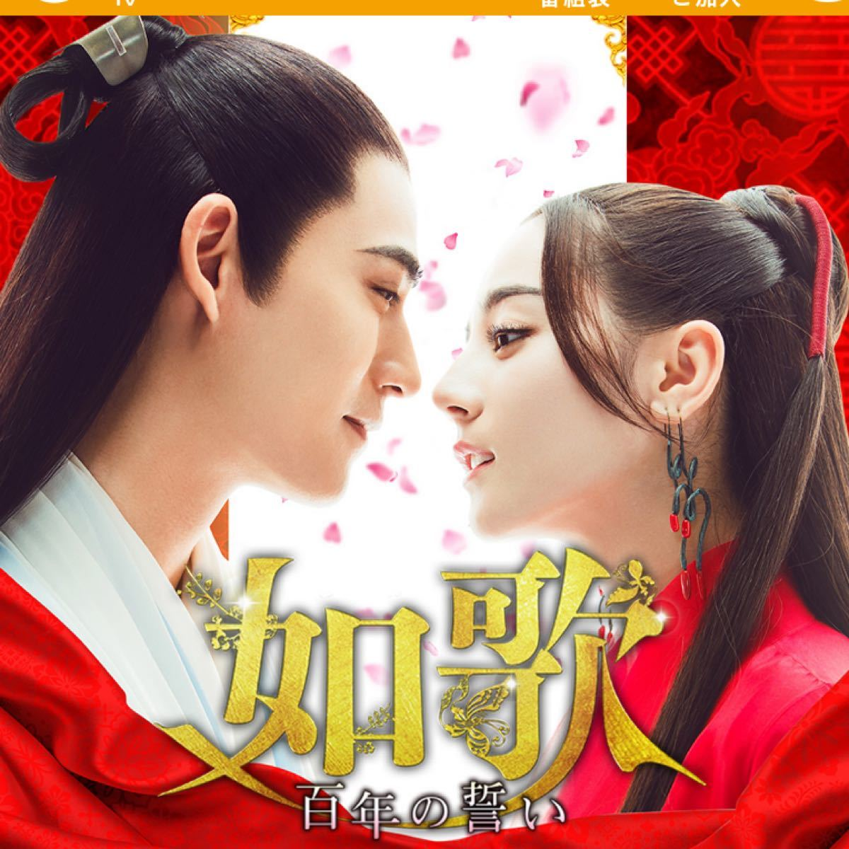 中国ドラマ  如歌〜百年の誓い〜【Blu-ray】