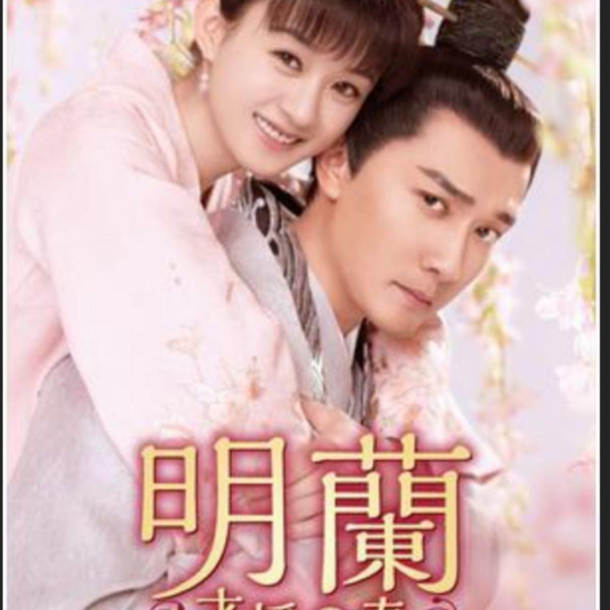 中国ドラマ  明蘭 【Blu-ray】