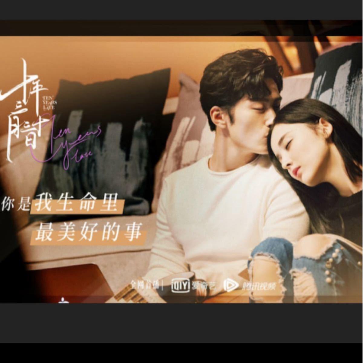 中国ドラマ 十年三月三十日【Blu-ray】