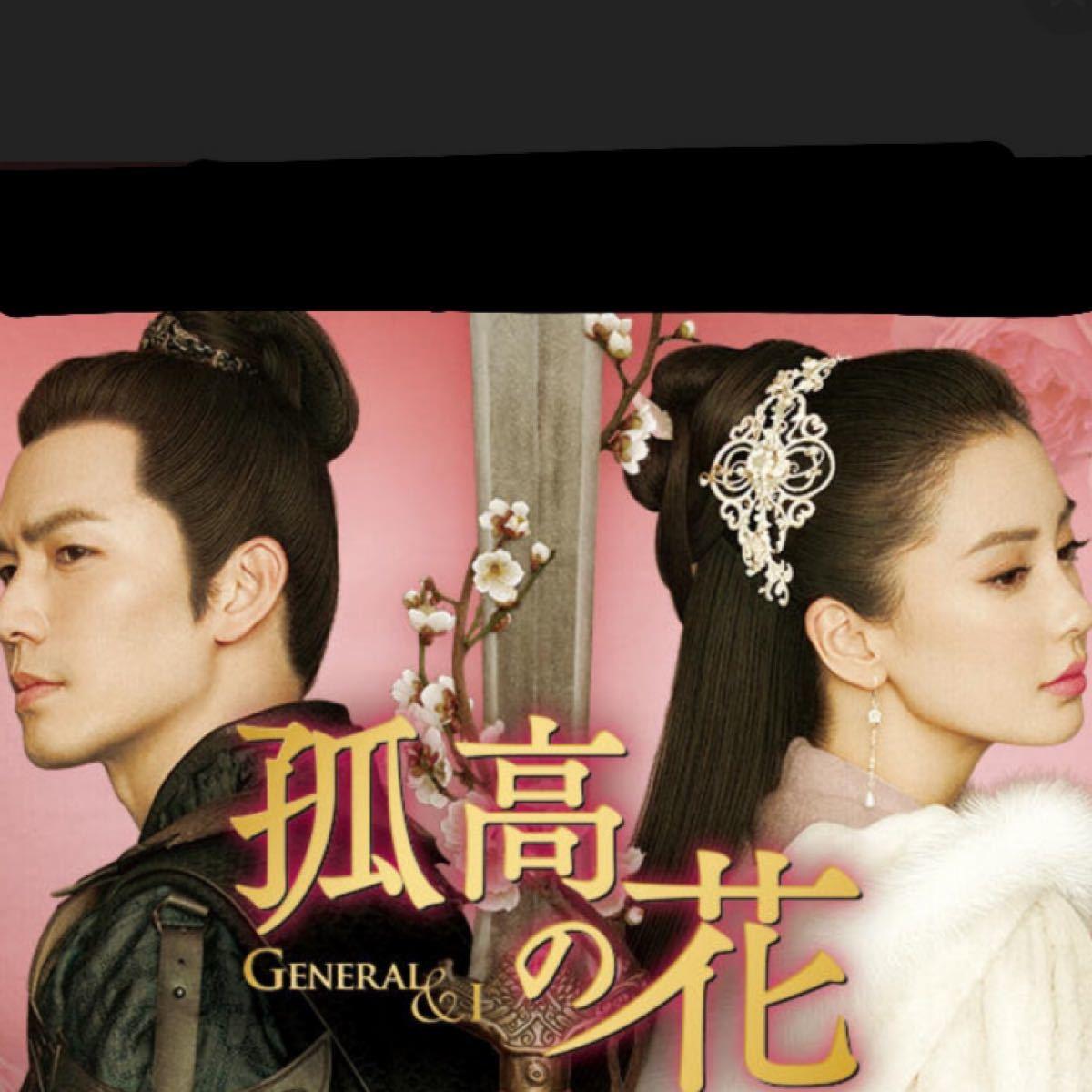 中国ドラマ 狐高の花 【Blu-ray】