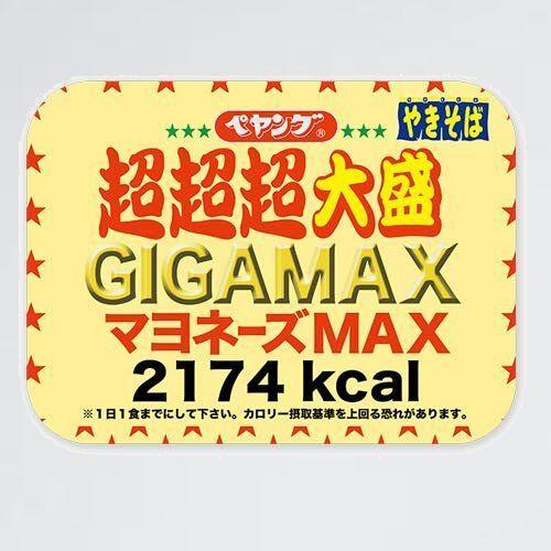 新品 好評 ペヤング まるか食品 K-82 マヨネ-ズMAX 436g ソ-スやきそば超超超大盛りGIGAMAX_画像1