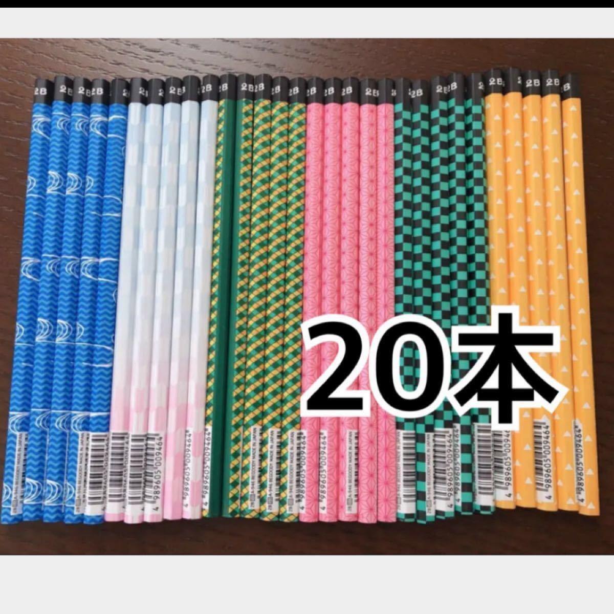 鬼滅の刃 鬼滅 2B鉛筆 20本 無一郎以外の5種類×4本づつ