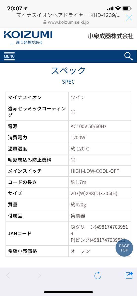 ヘアドライヤー 風量:1.2m3/分 温風温度:NIGHT[OFF]約110℃/NIGHT[ON]約120℃ マイナスイオン