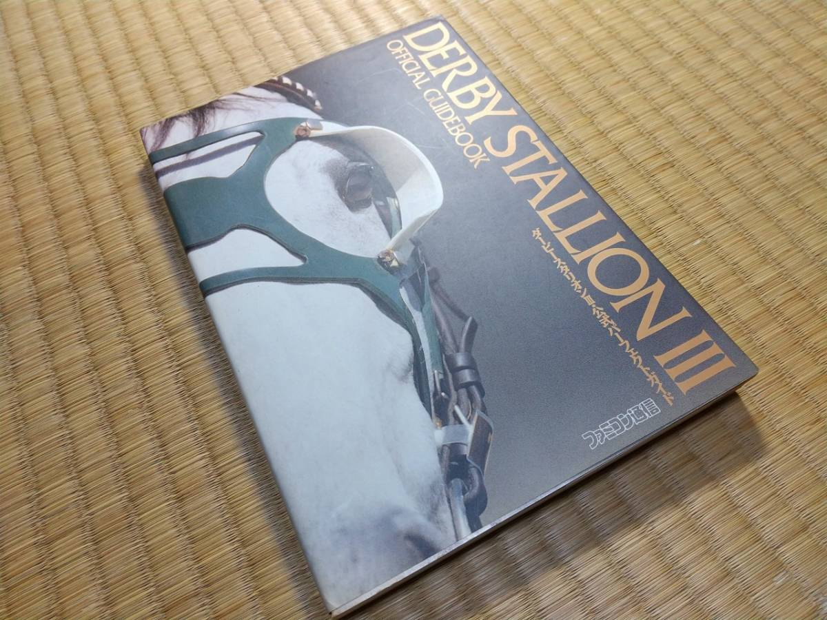 ●SFC攻略本●ダービースタリオン3 DERBY STALLIONⅢ 公式パーフェクトガイド OFFICIAL GUIDEBOOK アスペクト 定価1100円 第6版