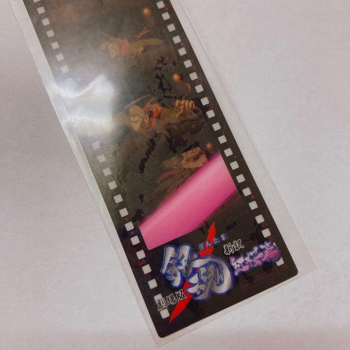 劇場版 銀魂 新訳紅桜篇 完全生産限定版/DVD 入場者特典 生フィルムコマ