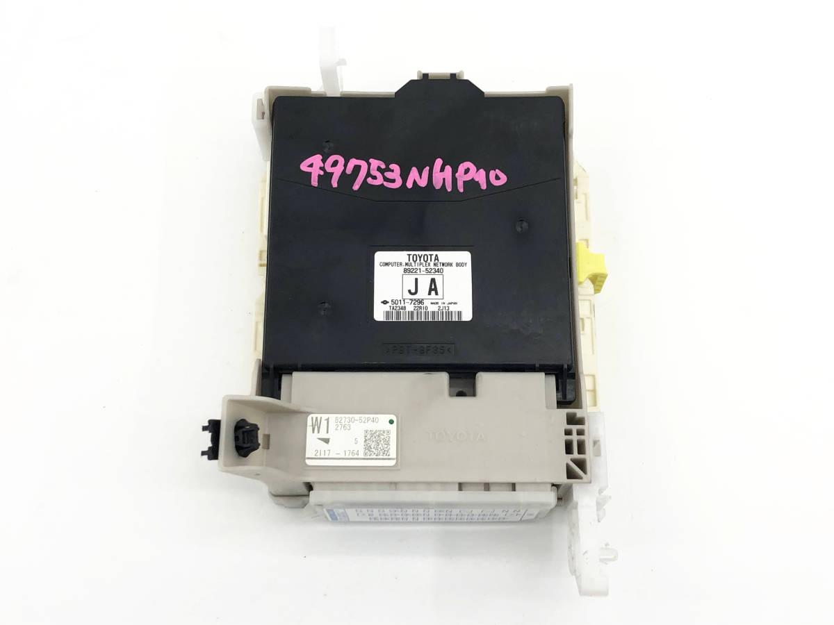 _b49753 トヨタ アクア S DAA-NHP10 ヒューズボックス 室内側 コンピューター 89221-52340_画像1