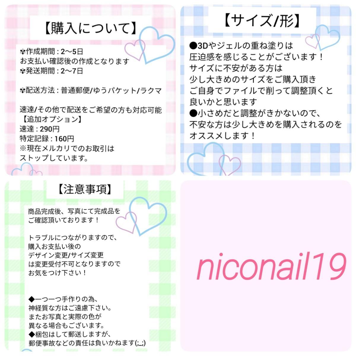【オーダー専用】ネイルチップ ネイルパーツ オーダーネイル Snowman スノーマン 滝沢歌舞伎zero cryout