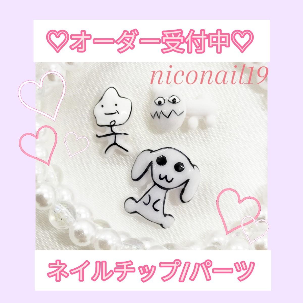 【オーダー専用】ネイルパーツ ネイルチップ オーダーネイル Snowman 渡辺翔太