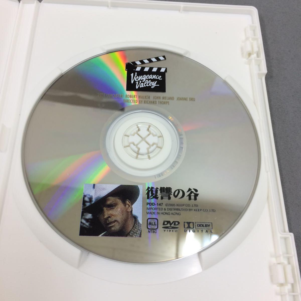 D020 DVD 復讐の谷 1951年 アメリカ 西部劇 アクション アドベンチャー バート・ランカスター主演 水野晴郎のDVDで観る世界名作映画_画像4