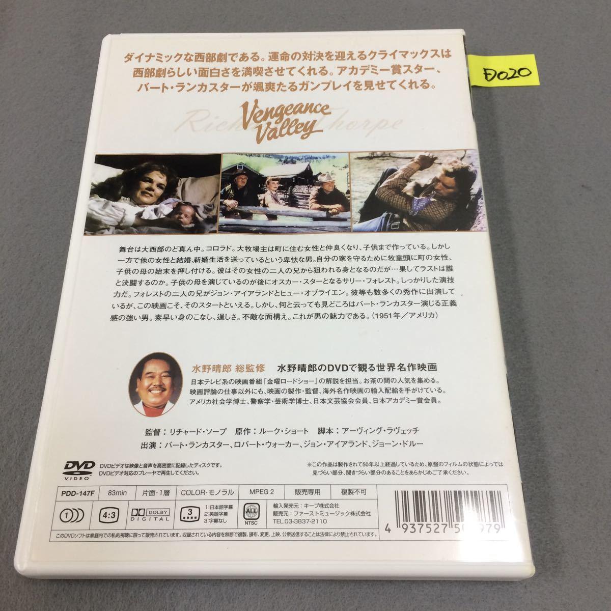 D020 DVD 復讐の谷 1951年 アメリカ 西部劇 アクション アドベンチャー バート・ランカスター主演 水野晴郎のDVDで観る世界名作映画_画像2