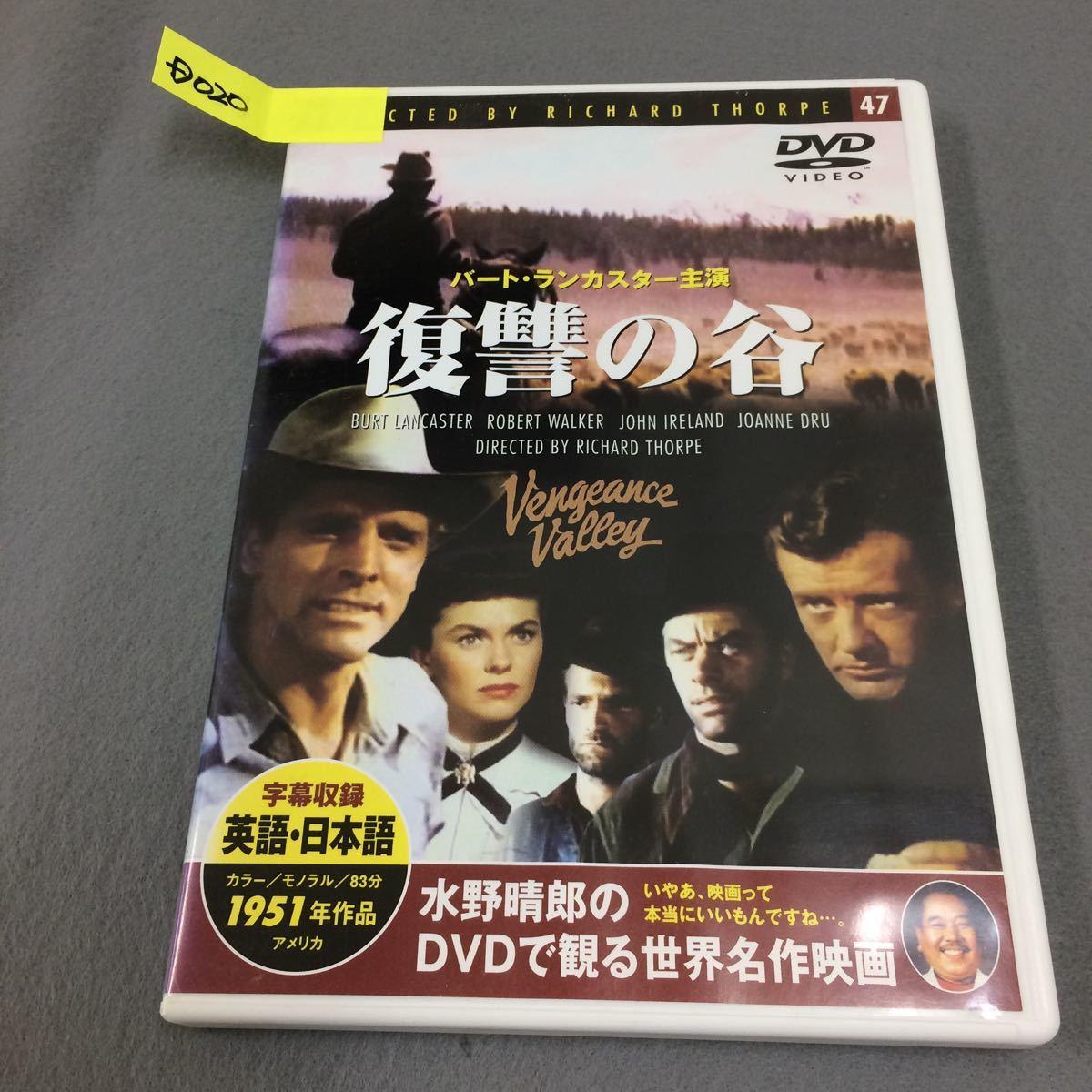 D020 DVD 復讐の谷 1951年 アメリカ 西部劇 アクション アドベンチャー バート・ランカスター主演 水野晴郎のDVDで観る世界名作映画_画像1