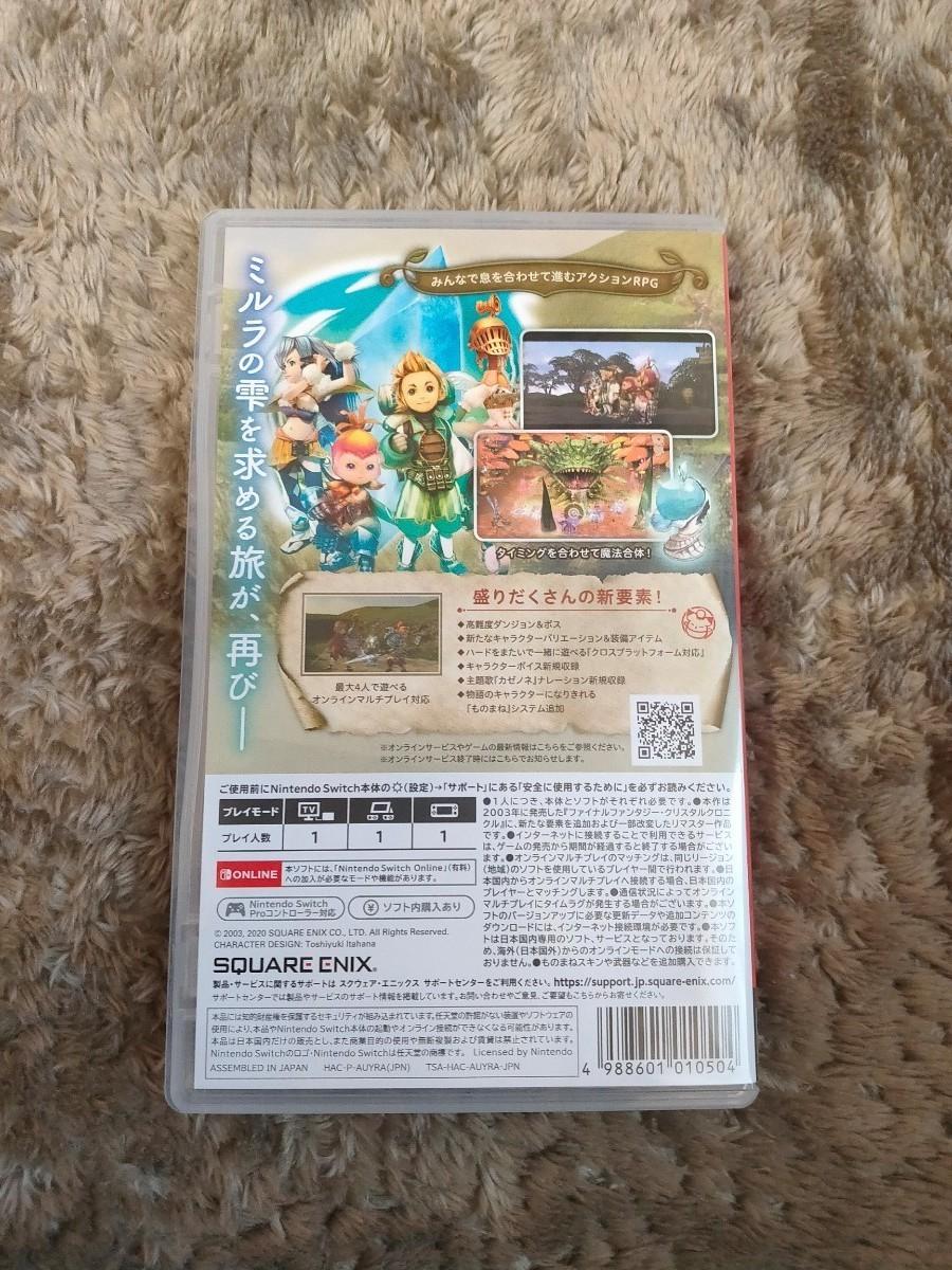 ファイナルファンタジー・クリスタルクロニクル リマスター Switch