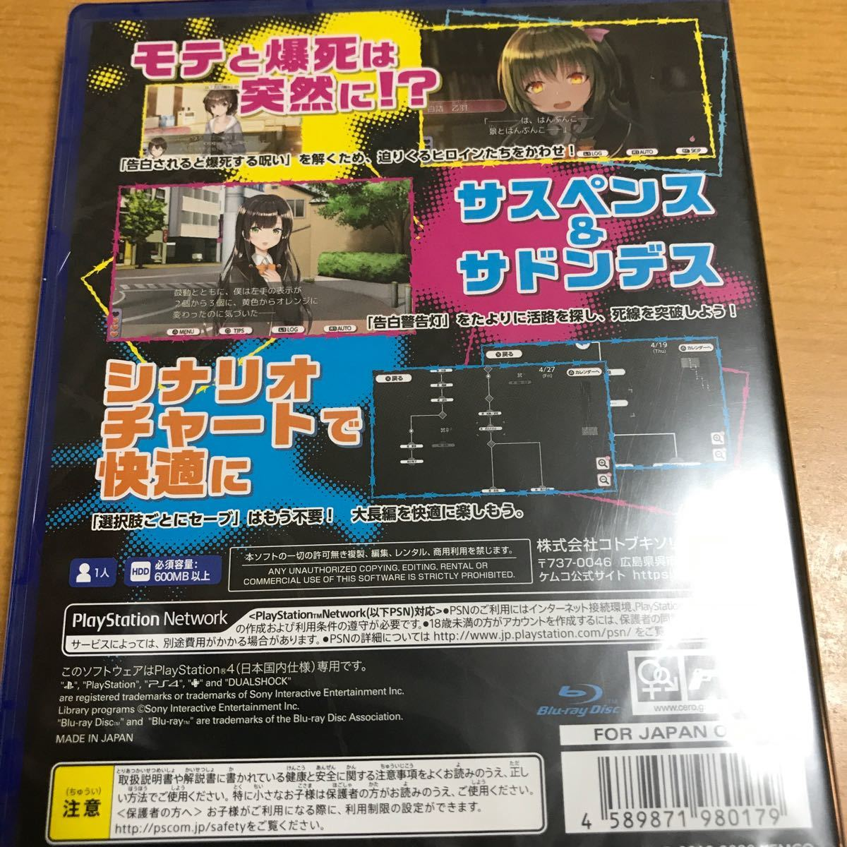 【PS4】 デスマッチラブコメ!