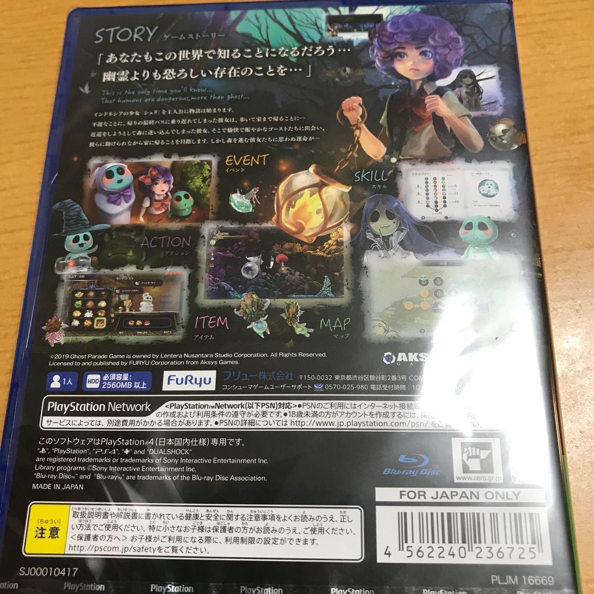 【PS4】 ゴーストパレード