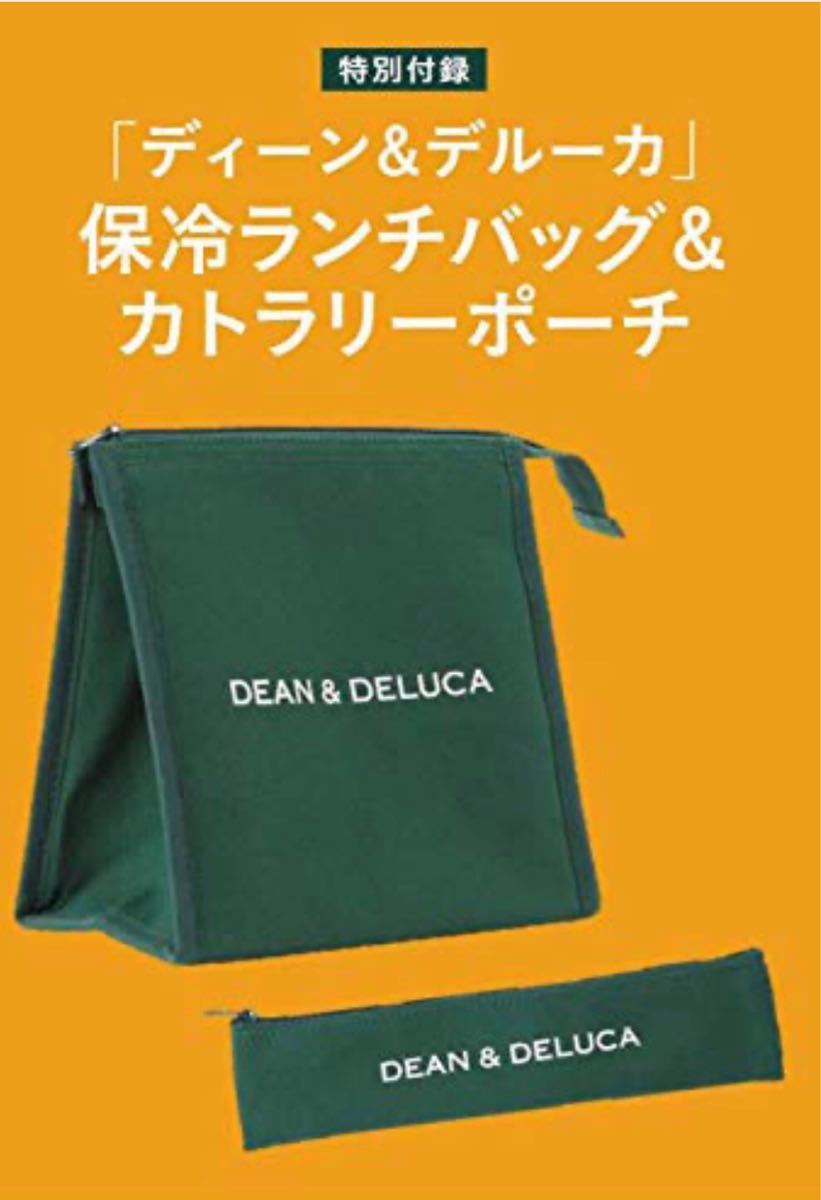 DEAN&DELUCA ディーン&デルーカ 保冷ランチバッグ カトラリーポーチ 新品