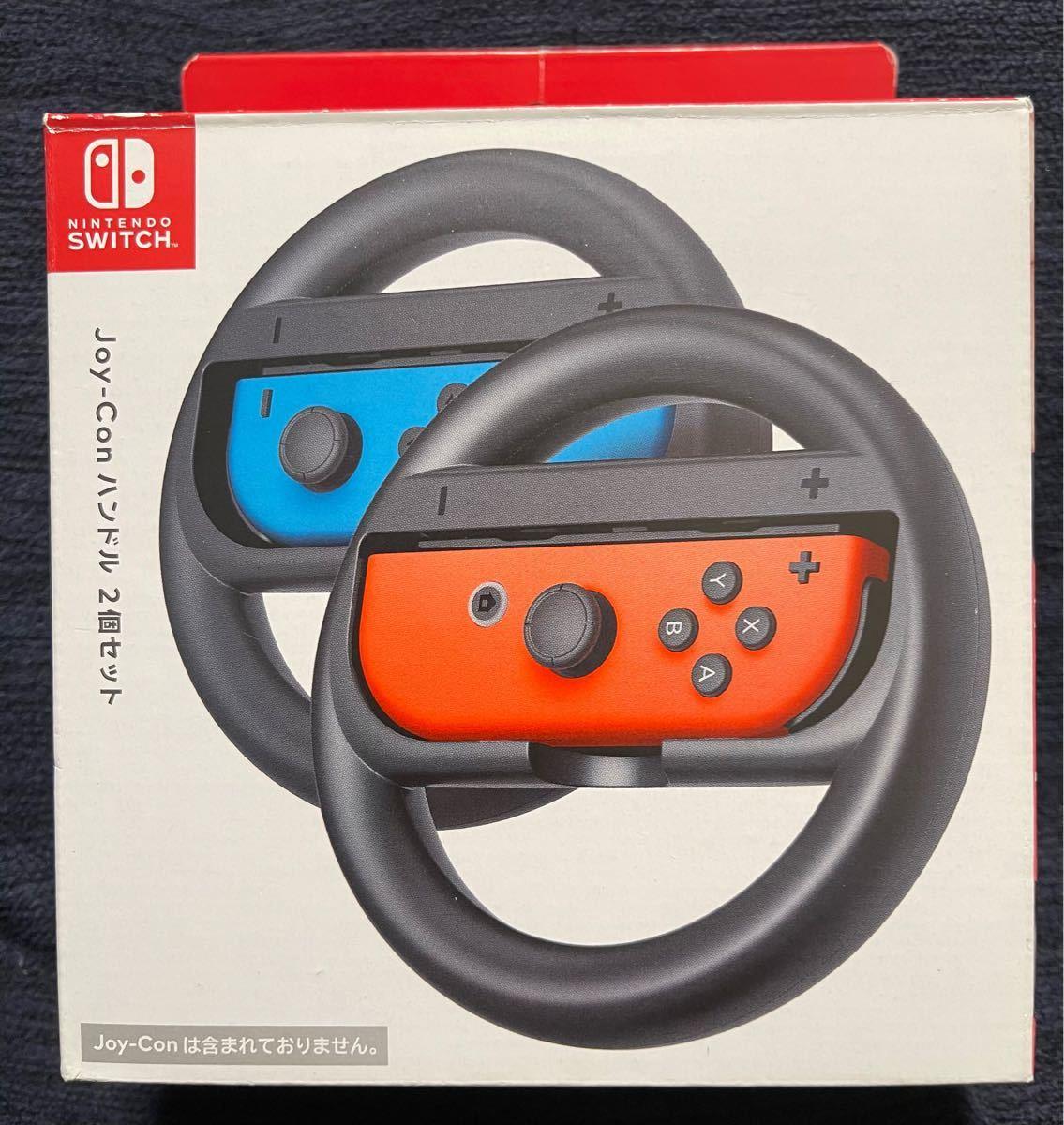 中古美品 Nintendo Switch マリオカート8デラックス ニンテンドースイッチJoy-Conハンドル 二個 セット
