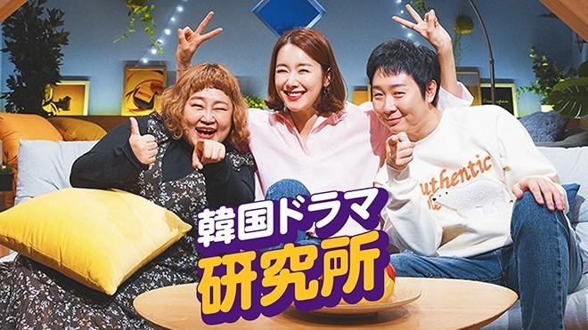 「韓国ドラマ研究所」*Blu-ray