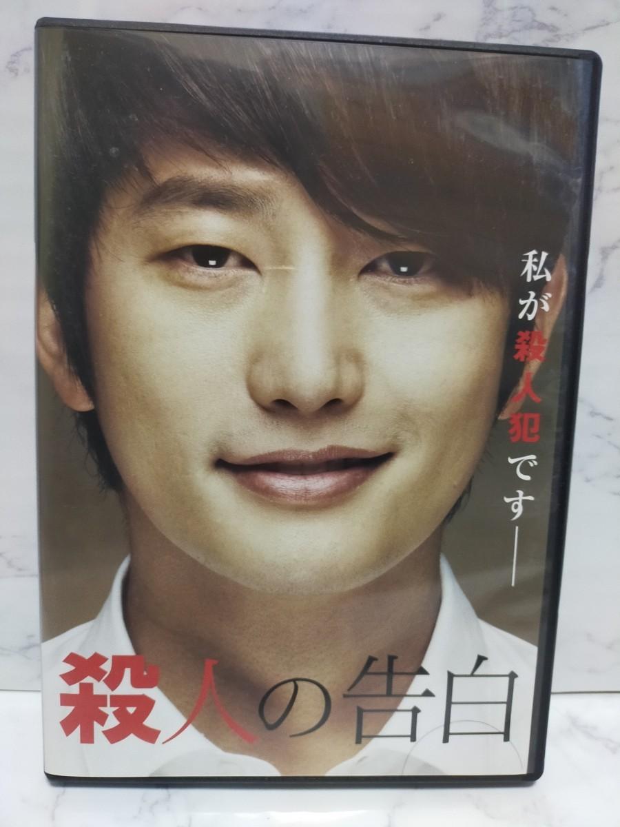 DVD 殺人の告白 パク・シフ キム・ヨンエ チョン・ジェヨン チョ・ウンジ チョン・ビョンギル