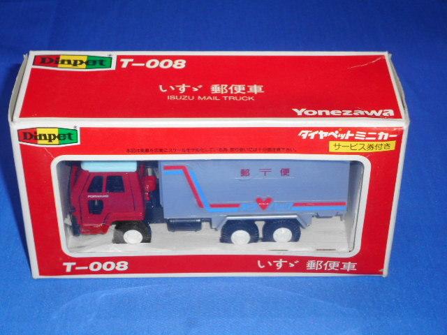■ダイヤペット T-008 いすゞ 郵便車