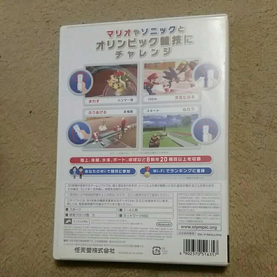 マリオ&ソニックAT北京オリンピック Wiiソフト