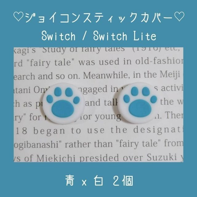 Switch スイッチ ジョイコン スティックカバー 青 白 2個 肉球
