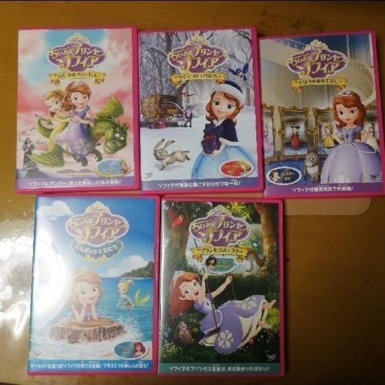 ディズニー DVD ソフィア