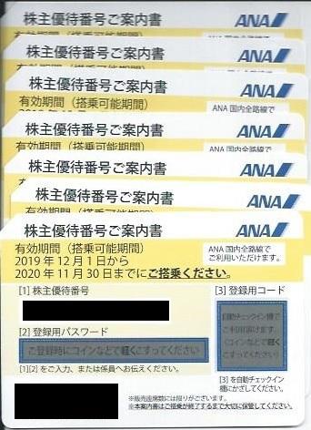 ★ANA株主優待券7枚セット★_画像1