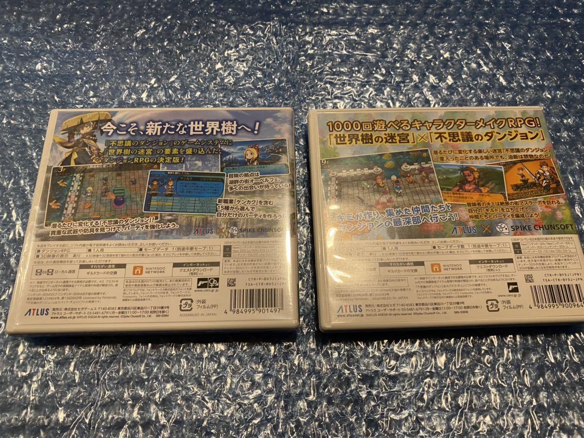 3DS 世界樹と不思議のダンジョン 1と2のセット