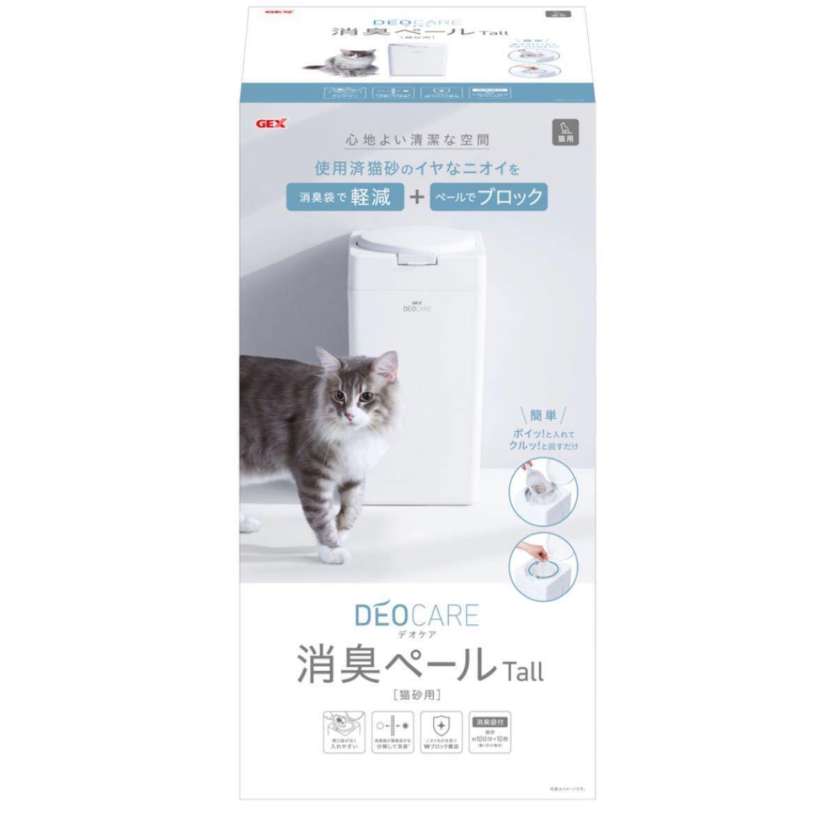 デオケア 消臭ペール 猫用tall 専用消臭袋10枚付 1台 ジェック