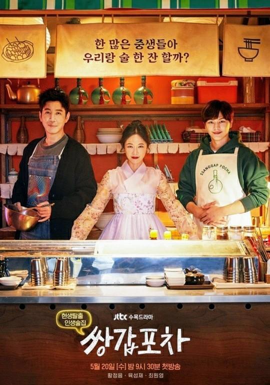 韓国ドラマ サンガプ屋台 DVD