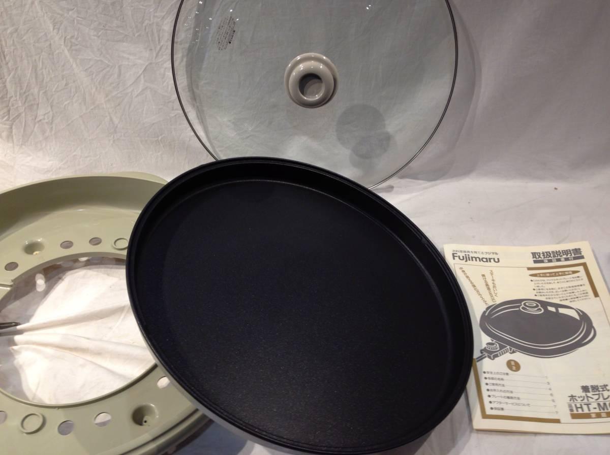 ★2866★未使用★fujimaru フジマル ホットプレート HT-M62G 着脱式 焼きそば お好み焼き ステーキ 調理器具_画像5