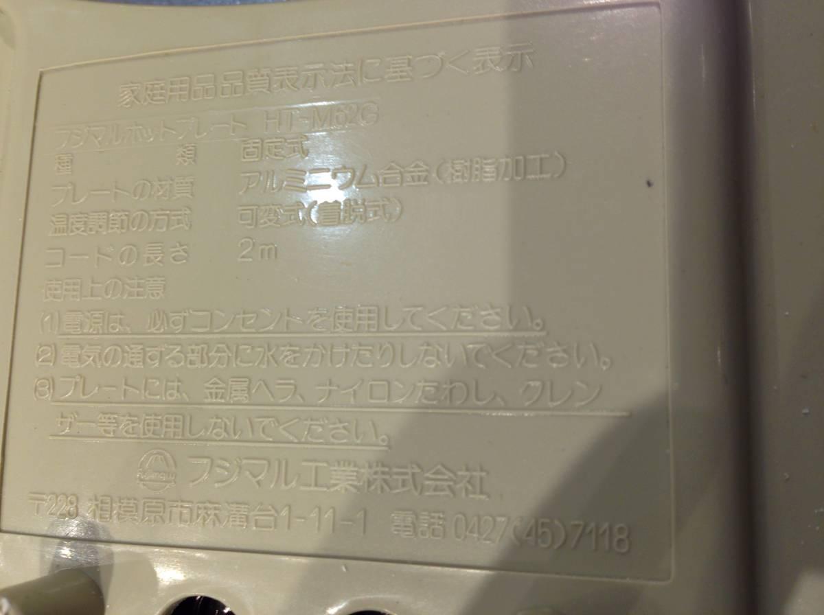 ★2866★未使用★fujimaru フジマル ホットプレート HT-M62G 着脱式 焼きそば お好み焼き ステーキ 調理器具_画像4