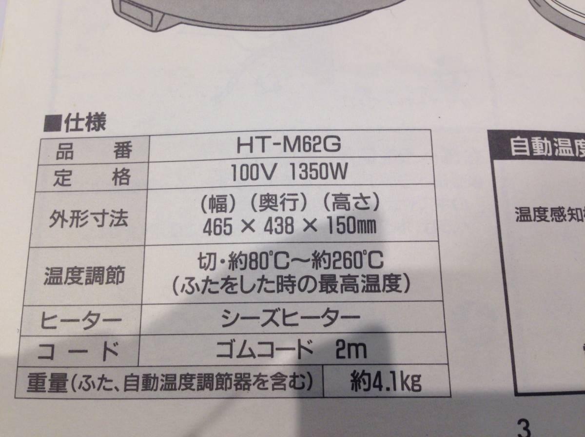 ★2866★未使用★fujimaru フジマル ホットプレート HT-M62G 着脱式 焼きそば お好み焼き ステーキ 調理器具_画像6